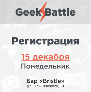 geek battle minsk