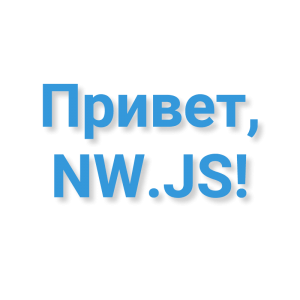 nwjs-window-transparent
